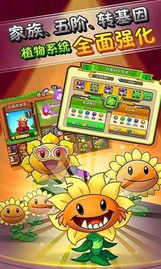 植物大战僵尸2高清版游戏图2