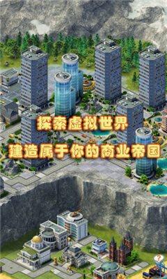 城市岛屿3建筑模拟中文破解版图2