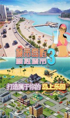 城市岛屿3建筑模拟中文破解版图1