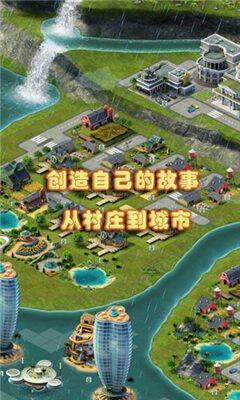 城市岛屿3建筑模拟中文破解版图4