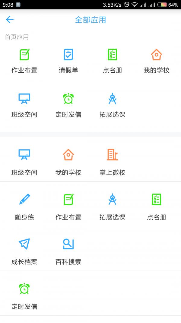 华海教育图4