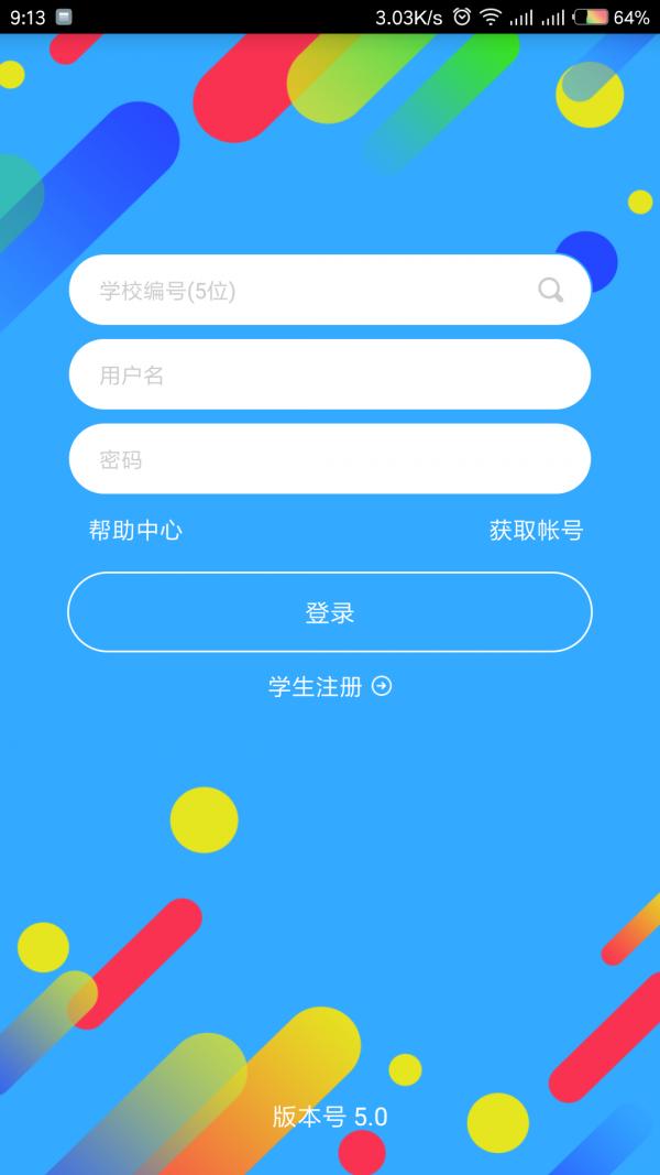 华海教育图2