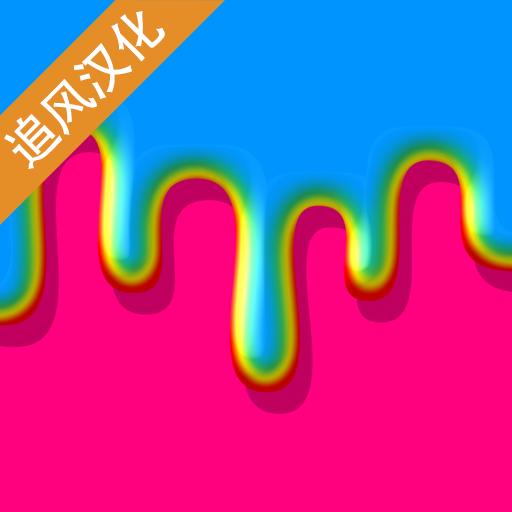 快清理粘液模拟器2020中文破解版
