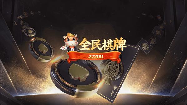 全民棋牌22200官网版图1