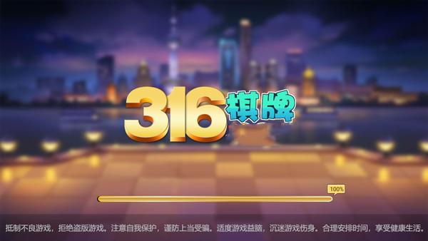 316棋牌游戏平台图1