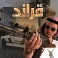 开放阿拉伯世界游戏