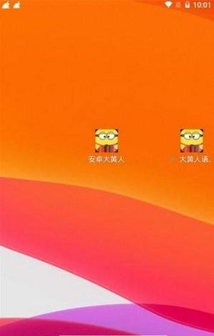 大黄人语音助手图1