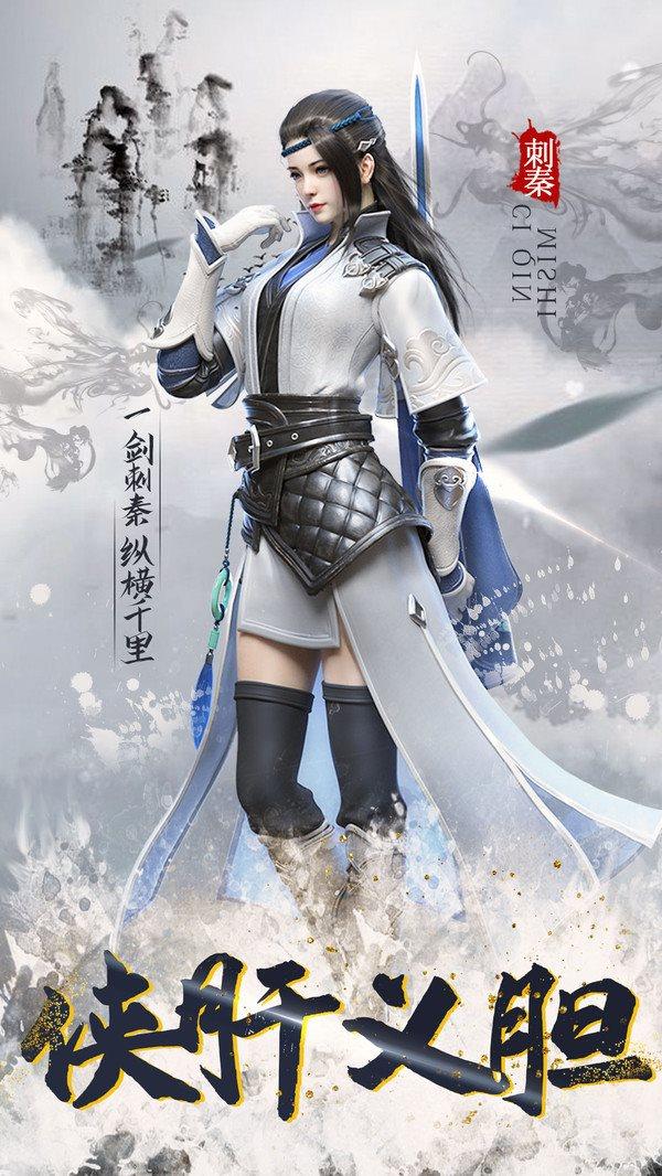 刺秦秘史官网版图2