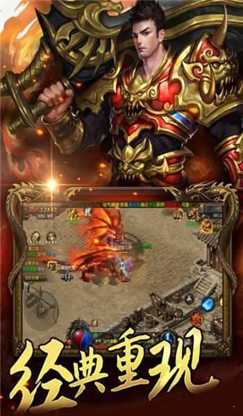 互通版战神传奇图3