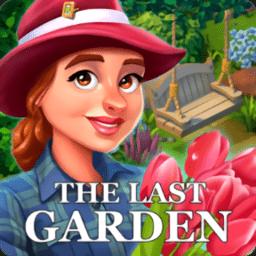 最后的花园