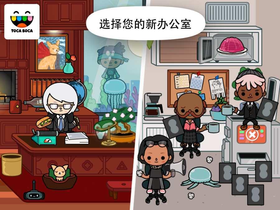 托卡生活世界办公室图1