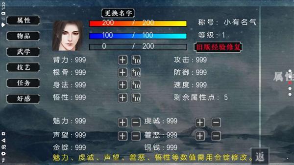 江湖风云录破解版图3