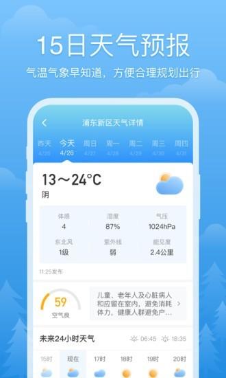 心晴天气图2