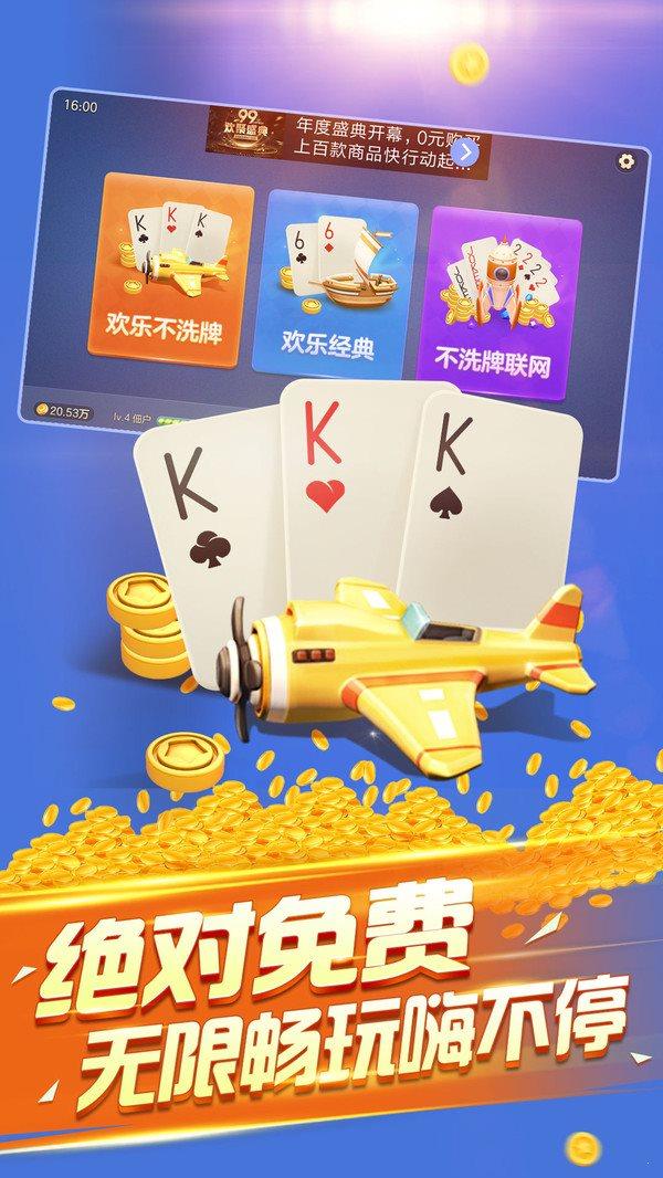 七宝棋牌游戏图3