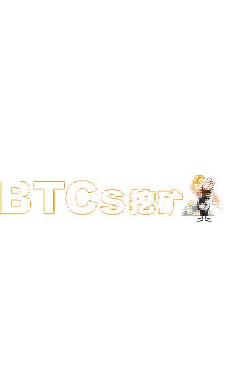 BTCs挖矿图1