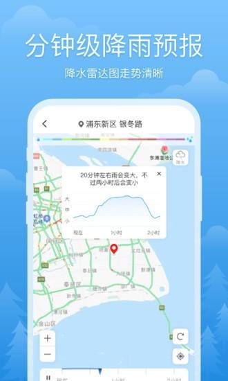 心晴天气图5