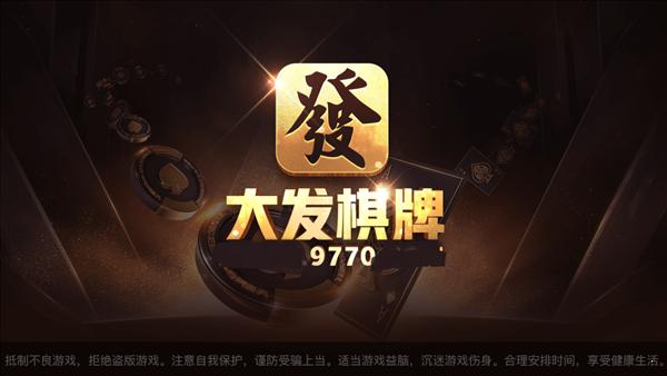 9770大发棋牌18888图4