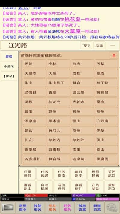 笔墨江湖官方版图3