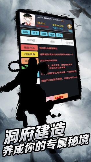 幻想江湖手游图2