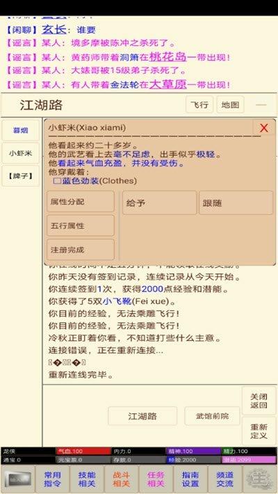 笔墨江湖官方版图2