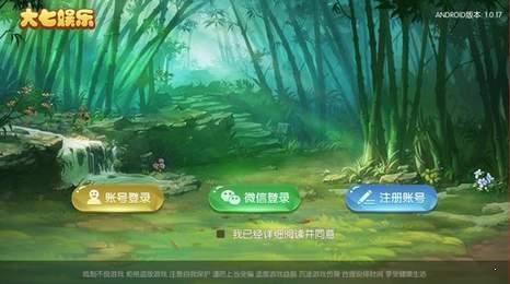 大七棋牌娱乐图3