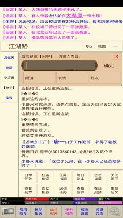 笔墨江湖官方版图1