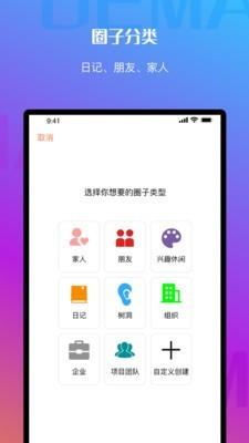迪漫app图4