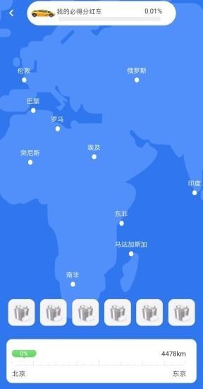 车行世界图2