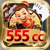 555cc棋牌官网版