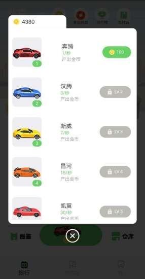 车行世界图3