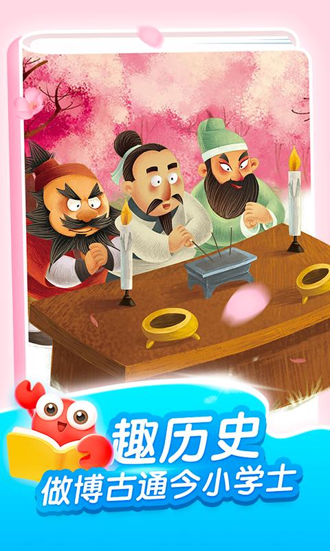KaDa故事绘本app图3