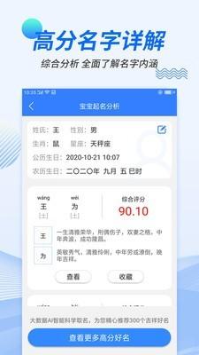 宝宝起名噢app图4