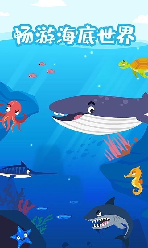 多多海洋动物学习app图2