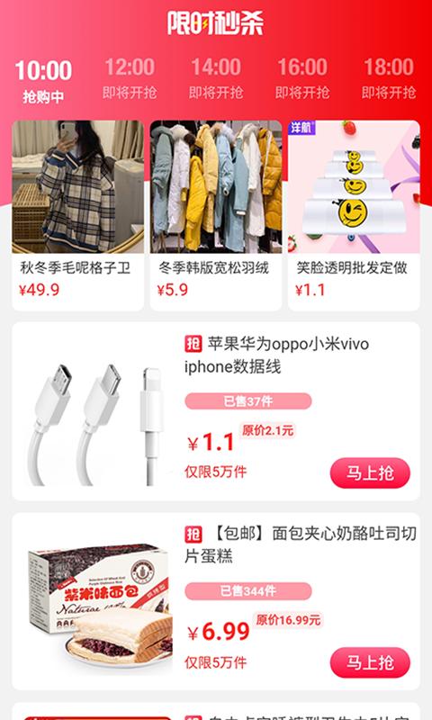 圣鑫券购物app图4