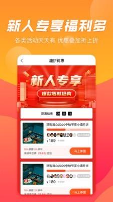 趣拼优惠购物app图4