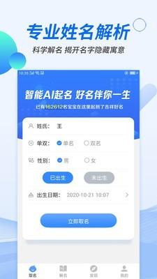 宝宝起名噢app图3