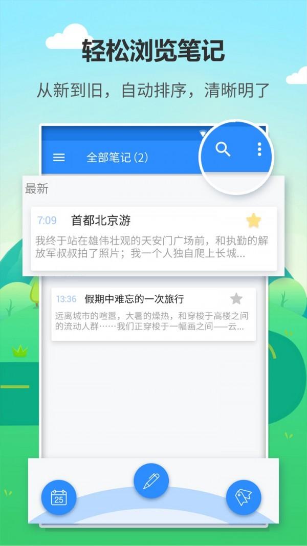 喵喵日记app图1