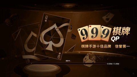 999棋牌娱乐中心图3