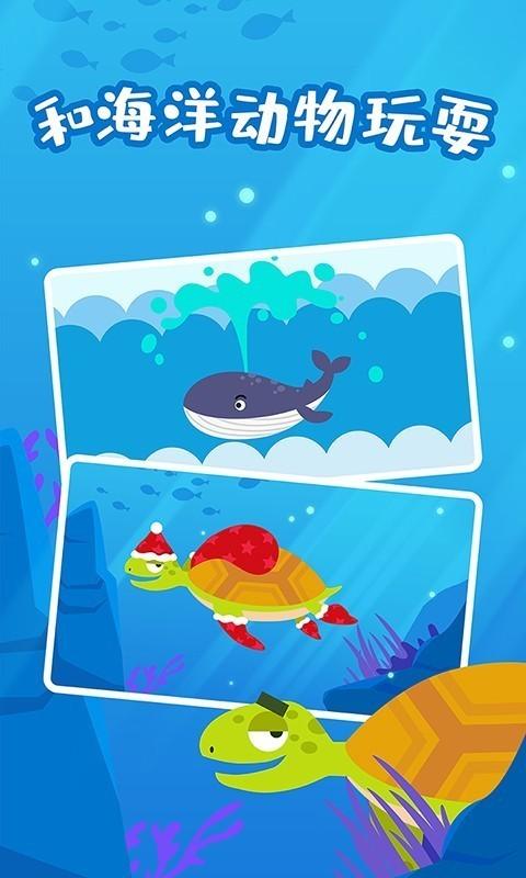 多多海洋动物学习app图3