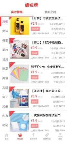 蜂秒购物app图3