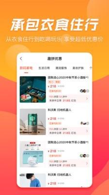 趣拼优惠购物app图1