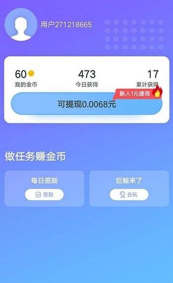 充电有钱赚app图4