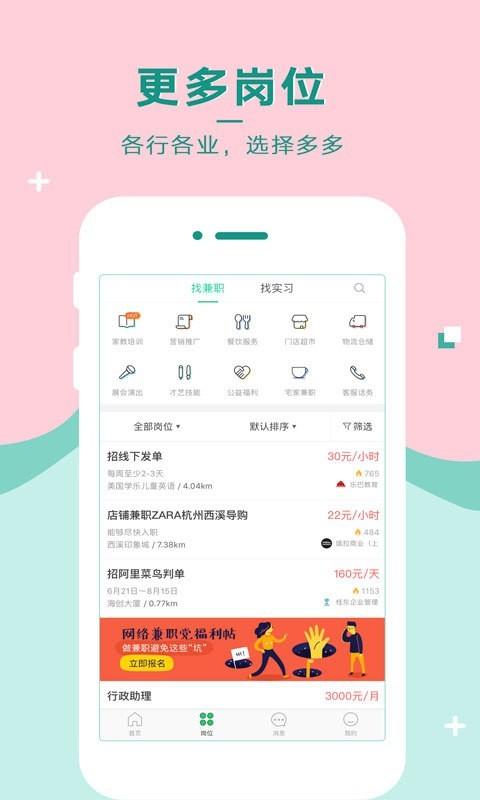 青团社兼职app图3