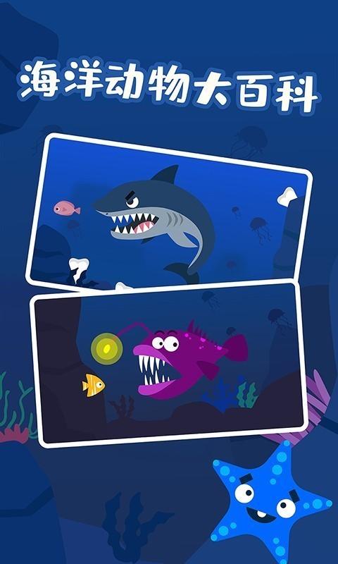 多多海洋动物学习app图5
