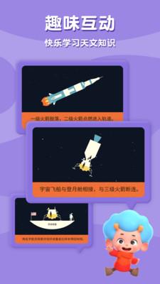 太空猫历险记图1