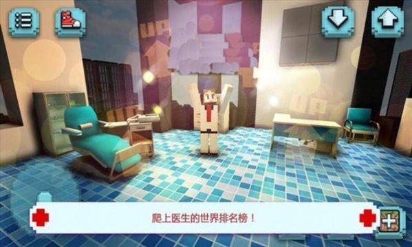 恐怖医院模拟器图2