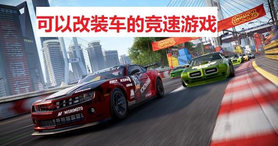 可以改装车的竞速游戏