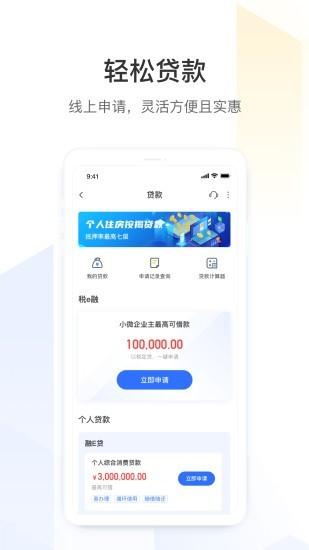 厦门银行app图4