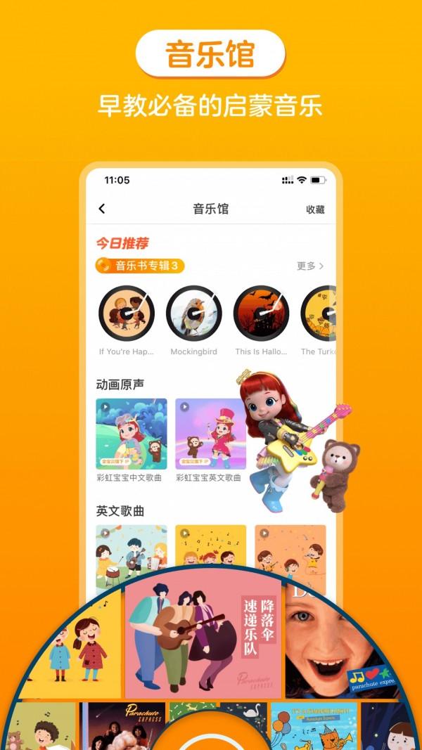 金宝贝启蒙app图1