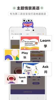 小怪艾克美式课堂app图4
